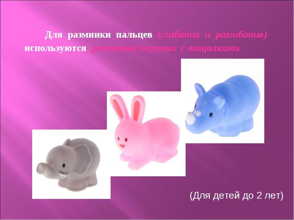 Для разминки пальцев (сгибания и разгибания) используются резиновые игрушки...