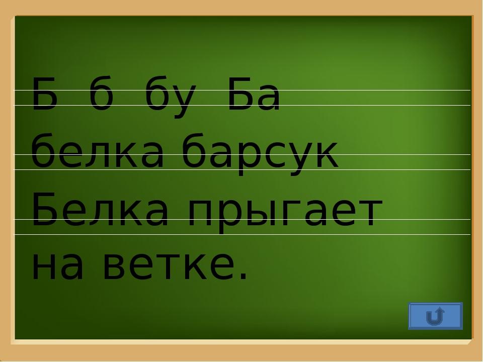 Б б бу Ба белка барсук Белка прыгает на ветке. ProPowerPoint.Ru