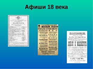 Афиши 18 века