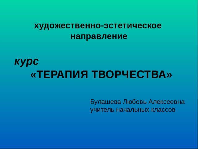 художественно-эстетическое направление курс «ТЕРАПИЯ ТВОРЧЕСТВА» Булашева Люб...