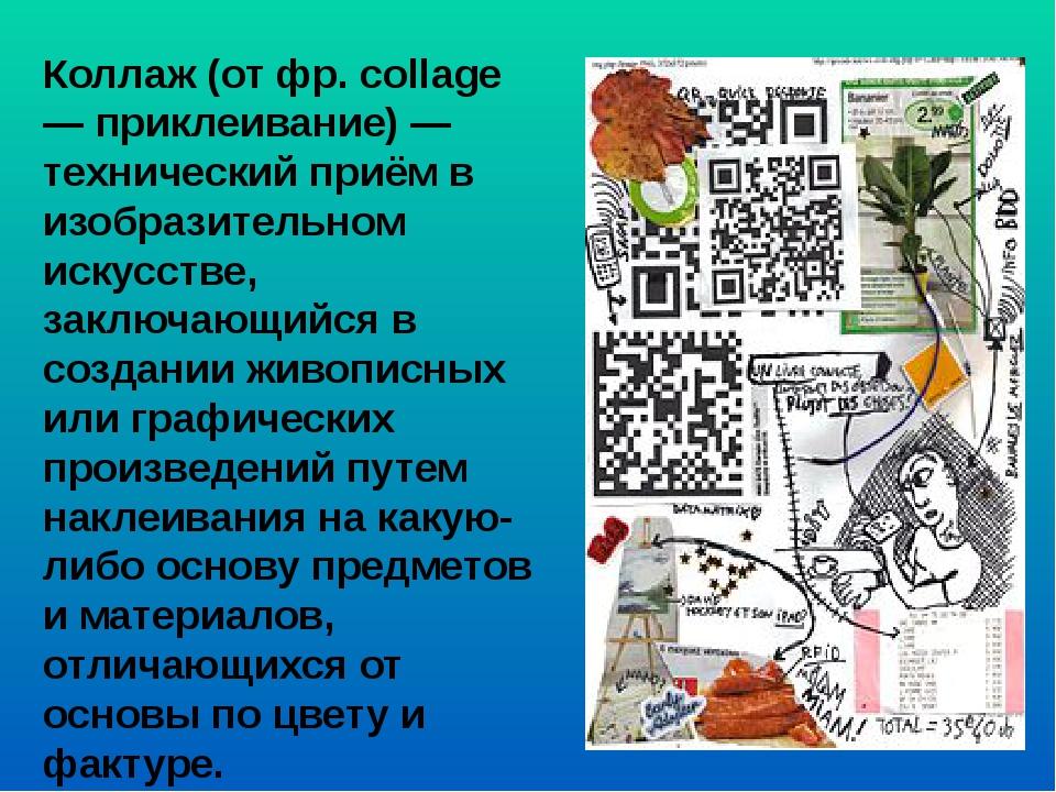 Коллаж (от фр. collage — приклеивание) — технический приём в изобразительном...