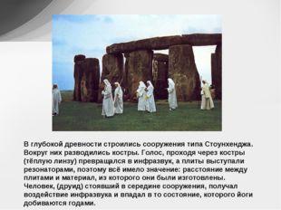 В глубокой древности строились сооружения типа Стоунхенджа. Вокруг них развод