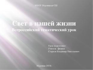 Свет в нашей жизни Всероссийский тематический урок МБОУ Мурзицкая СШ Урок под