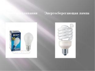 Лампа накаливания Энергосберегающая лампа