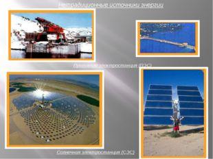 Нетрадиционные источники энергии Солнечная электростанция (СЭС) Приливная эл