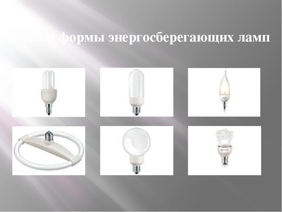 Виды и формы энергосберегающих ламп