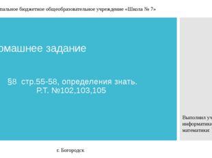 Домашнее задание §8 стр.55-58, определения знать. Р.Т. №102,103,105 Муниципал