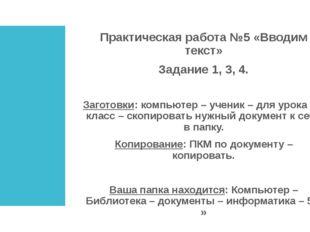 Практическая работа №5 «Вводим текст» Задание 1, 3, 4. Заготовки: компьютер