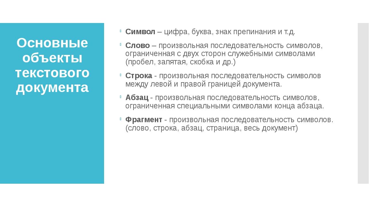 Основные объекты текстового документа Символ – цифра, буква, знак препинания...