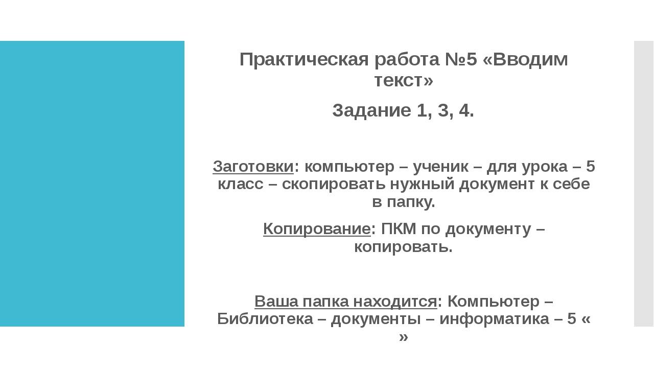 Практическая работа №5 «Вводим текст» Задание 1, 3, 4. Заготовки: компьютер...