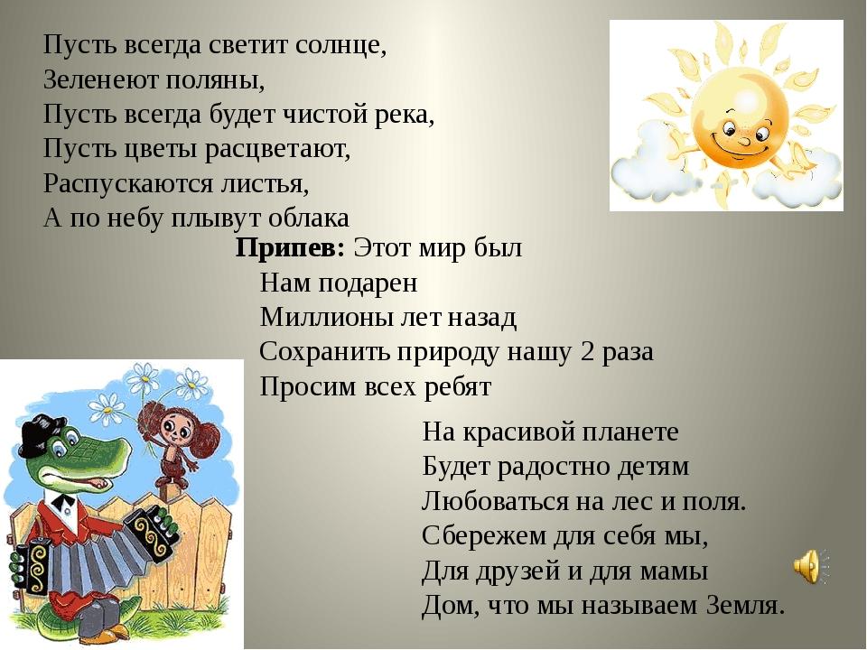 Пусть всегда светит солнце, Зеленеют поляны, Пусть всегда будет чистой река,...