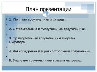 План презентации 1. Понятие треугольники и их виды. 2. Остроугольные и тупоуг