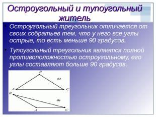 Остроугольный и тупоугольный житель Остроугольный треугольник отличается от с