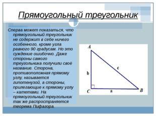 Прямоугольный треугольник Сперва может показаться, что прямоугольный треуголь