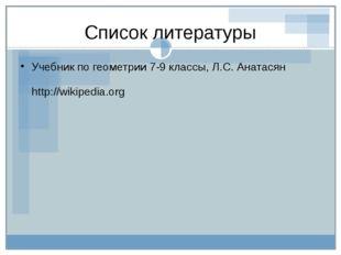 Список литературы Учебник по геометрии 7-9 классы, Л.С. Анатасян http://wikip