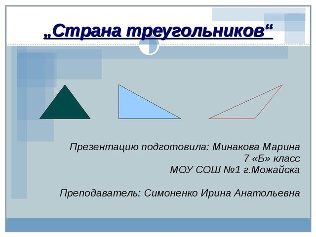 """""""Страна треугольников""""  Презентацию подготовила: Минакова Марина 7 «Б» кла..."""