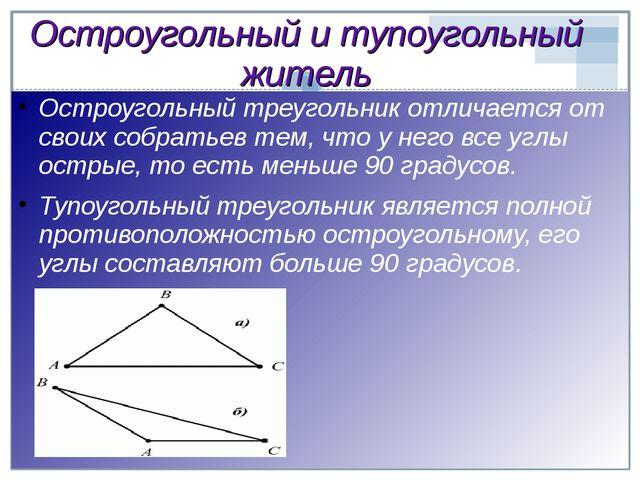 Остроугольный и тупоугольный житель Остроугольный треугольник отличается от с...