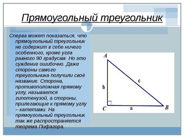 Прямоугольный треугольник Сперва может показаться, что прямоугольный треуголь...