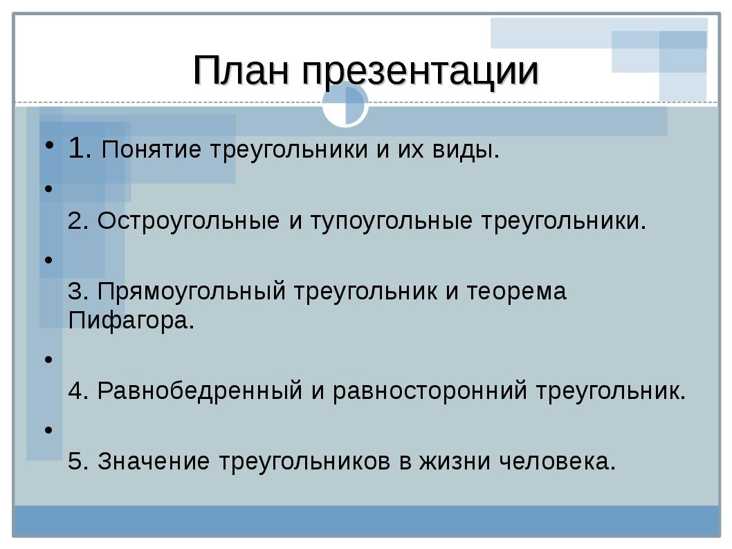 План презентации 1. Понятие треугольники и их виды. 2. Остроугольные и тупоуг...