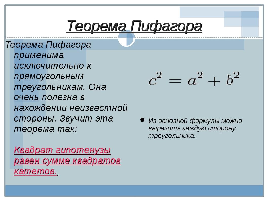 Теорема Пифагора Теорема Пифагора применима исключительно к прямоугольным тре...