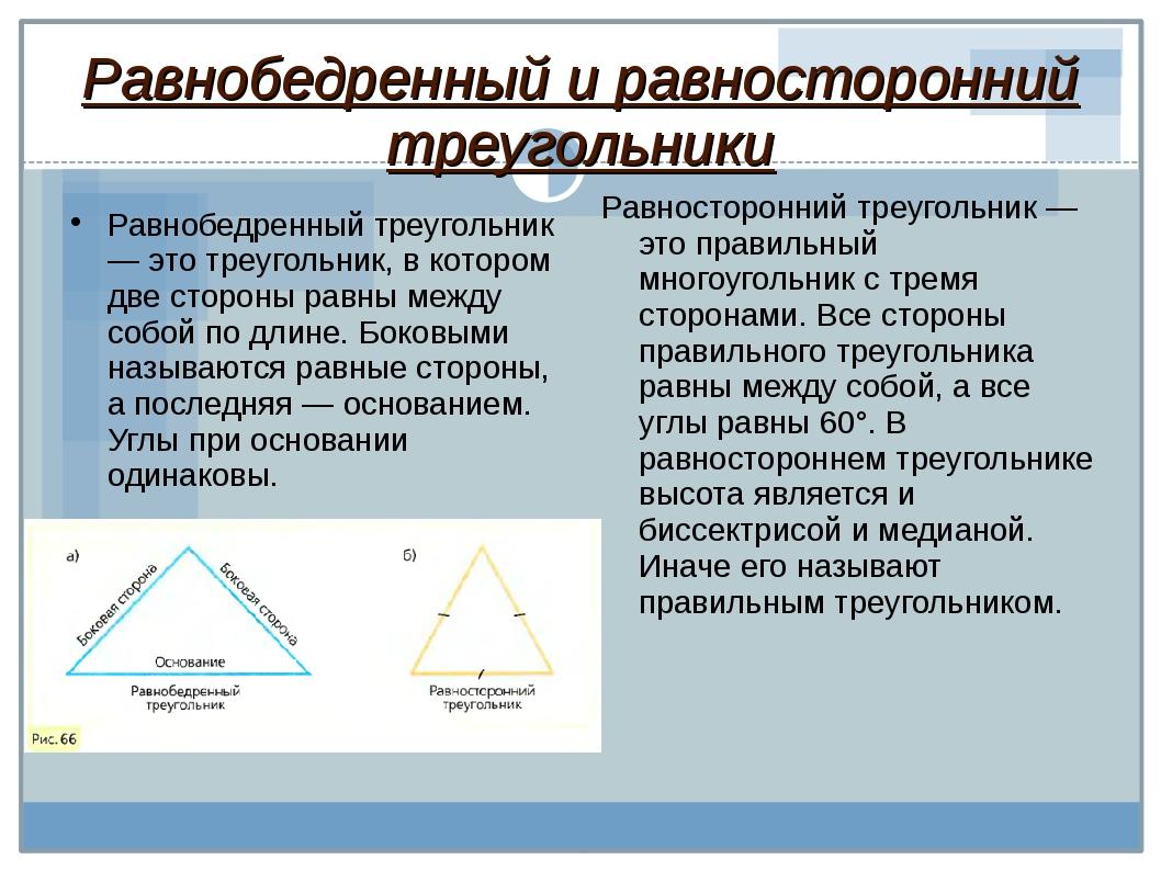 Равнобедренный и равносторонний треугольники Равнобедренный треугольник — это...