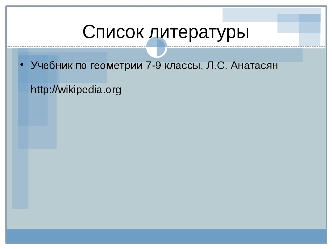 Список литературы Учебник по геометрии 7-9 классы, Л.С. Анатасян http://wikip...