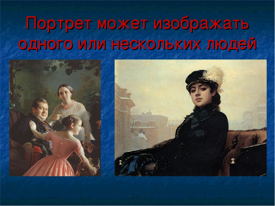 Портрет может изображать одного или нескольких людей