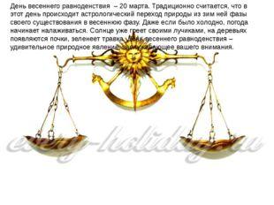 День весеннего равноденствия – 20 марта. Традиционно считается, что в этот де