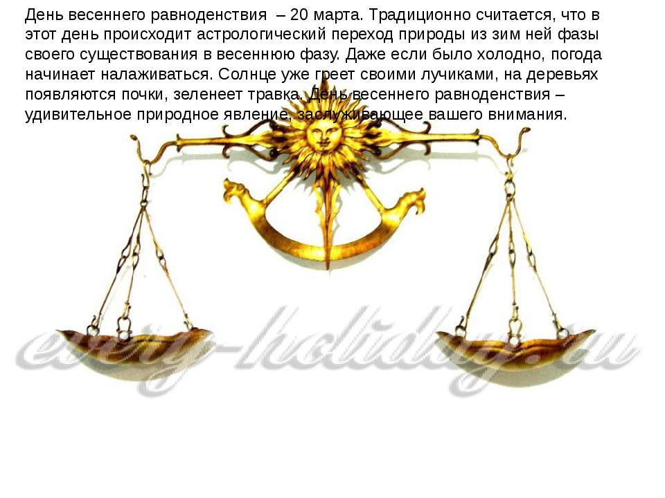 День весеннего равноденствия – 20 марта. Традиционно считается, что в этот де...