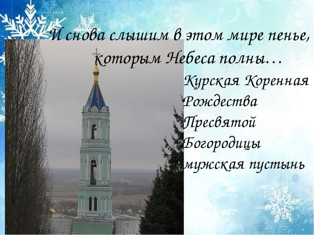 И снова слышим в этом мире пенье, которым Небеса полны… Курская Коренная Ро...