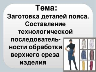 Тема: Заготовка деталей пояса. Составление технологической последователь- нос