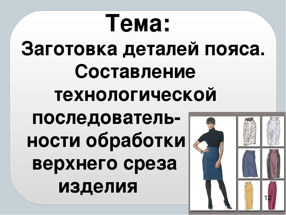Тема: Заготовка деталей пояса. Составление технологической последователь- нос...
