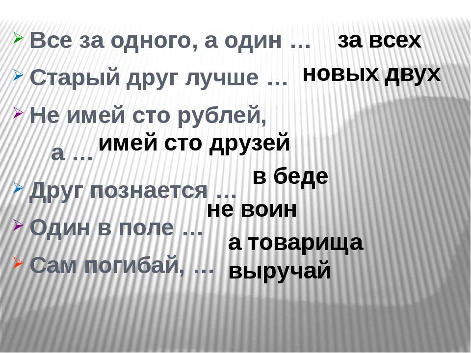 Все за одного, а один … Старый друг лучше … Не имей сто рублей, а … Друг позн...