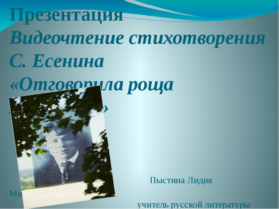 Презентация Видеочтение стихотворения С. Есенина «Отговорила роща золотая…» П...