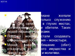 Воины приобретали вооружение и жили за счёт труда крестьян. Позднее эти земе