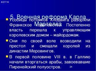 Используемые источники http://www.diletant.ru/blogs/1321/1479/ http://www.hol