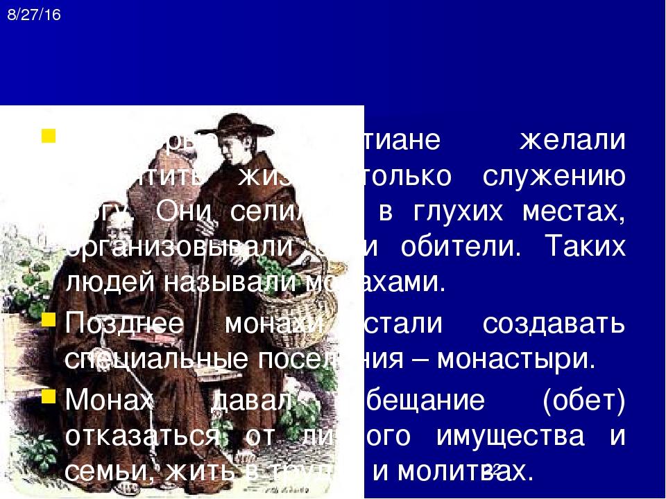 Воины приобретали вооружение и жили за счёт труда крестьян. Позднее эти земе...