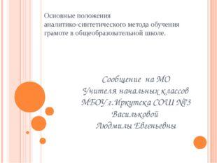 Основные положения аналитико-синтетического метода обучения грамоте в общеобр