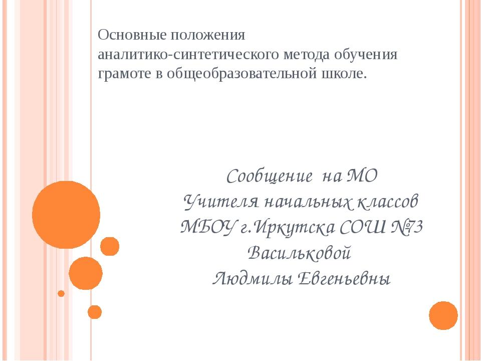 Основные положения аналитико-синтетического метода обучения грамоте в общеобр...