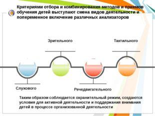 Критериями отбора и комбинирования методов и приемов обучения детей выступают