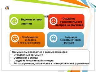 Оргмоменты проводятся в ах: Оргмоменты проводятся в разных вариантах: Стандар