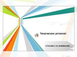Творческих успехов! СПАСИБО ЗА ВНИМАНИЕ… L/O/G/O www.themegallery.com