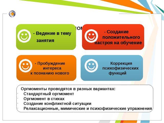 Оргмоменты проводятся в ах: Оргмоменты проводятся в разных вариантах: Стандар...