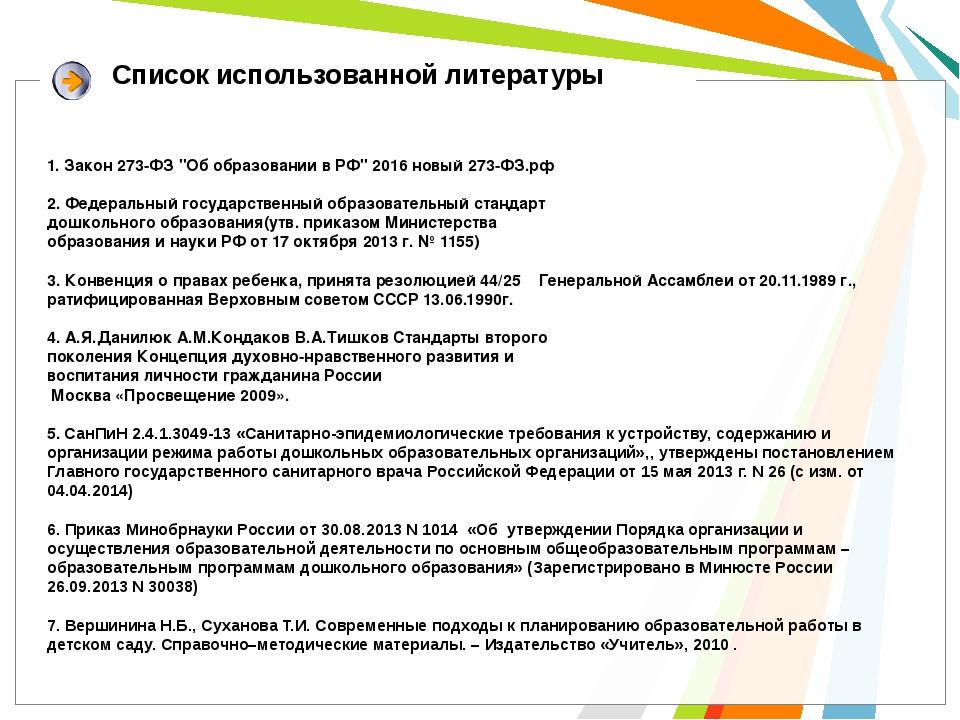 """Список использованной литературы 1. Закон 273-ФЗ """"Об образовании в РФ"""" 2016..."""