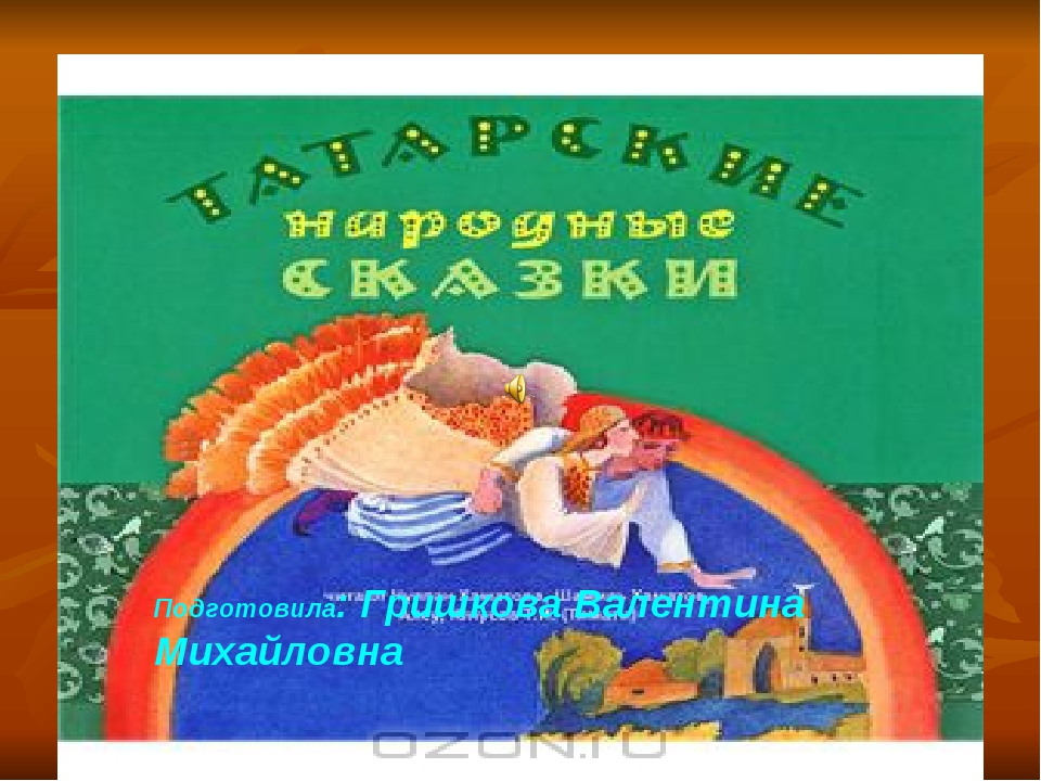 . Подготовила: Гришкова Валентина Михайловна
