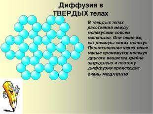 Диффузия в ТВЕРДЫХ телах В твердых телах расстояния между молекулами совсем