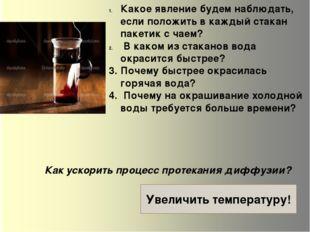 Какое явление будем наблюдать, если положить в каждый стакан пакетик с чаем?