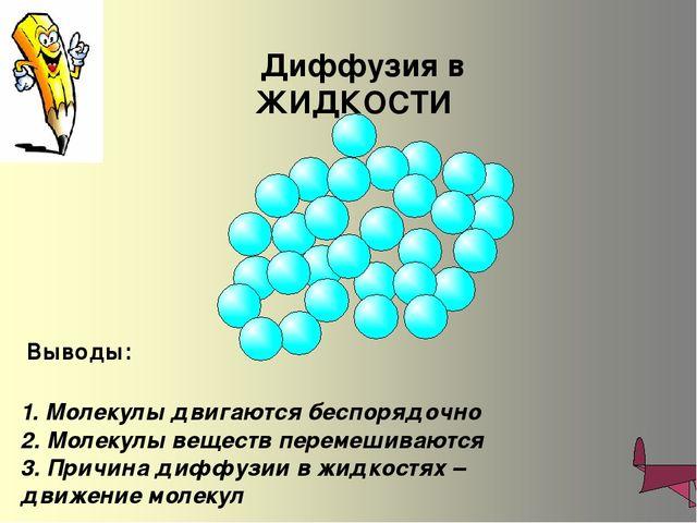 Диффузия в ЖИДКОСТИ 1. Молекулы двигаются беспорядочно 2. Молекулы веществ п...