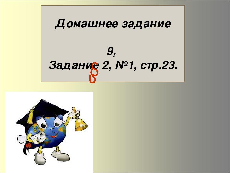 Домашнее задание 9, Задание 2, №1, стр.23.