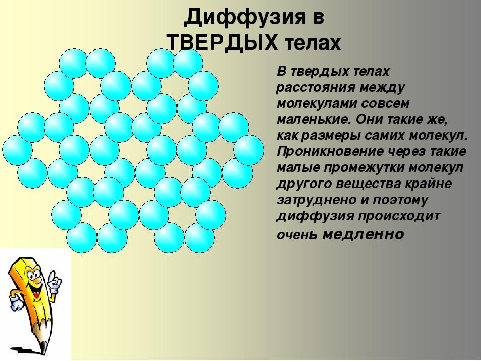 Диффузия в ТВЕРДЫХ телах В твердых телах расстояния между молекулами совсем...